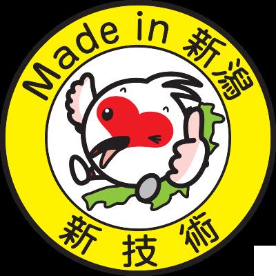 Made in 新潟 新技術