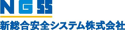 新総合安全システム株式会社